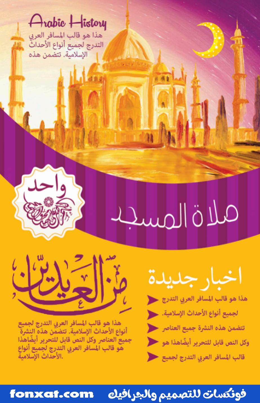 تصميم مفتوح المصدرpsd اسلامى تصميم اسلامى جميل جدا Psd Designs Design Beautiful