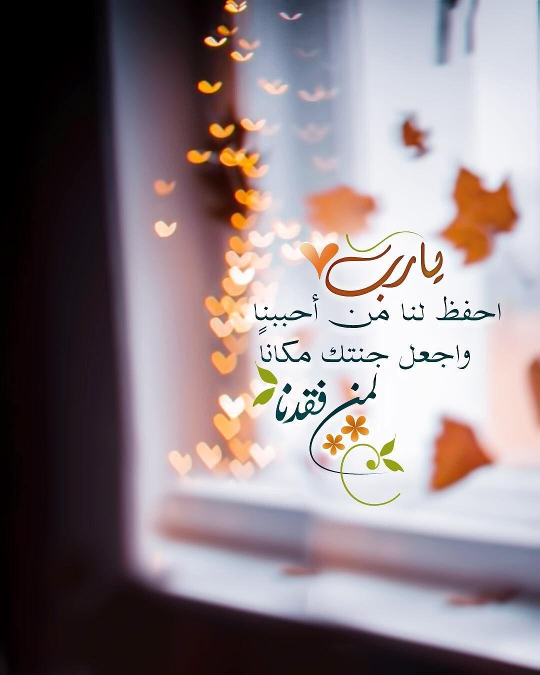 Pearla0203 On Instagram يارب احفظ لنا من أحببنا واجعل جنتك مكانا لمن فقدنا ㅤㅤㅤㅤㅤㅤㅤ Islamic Quotes Wallpaper Islamic Images Good Morning Arabic