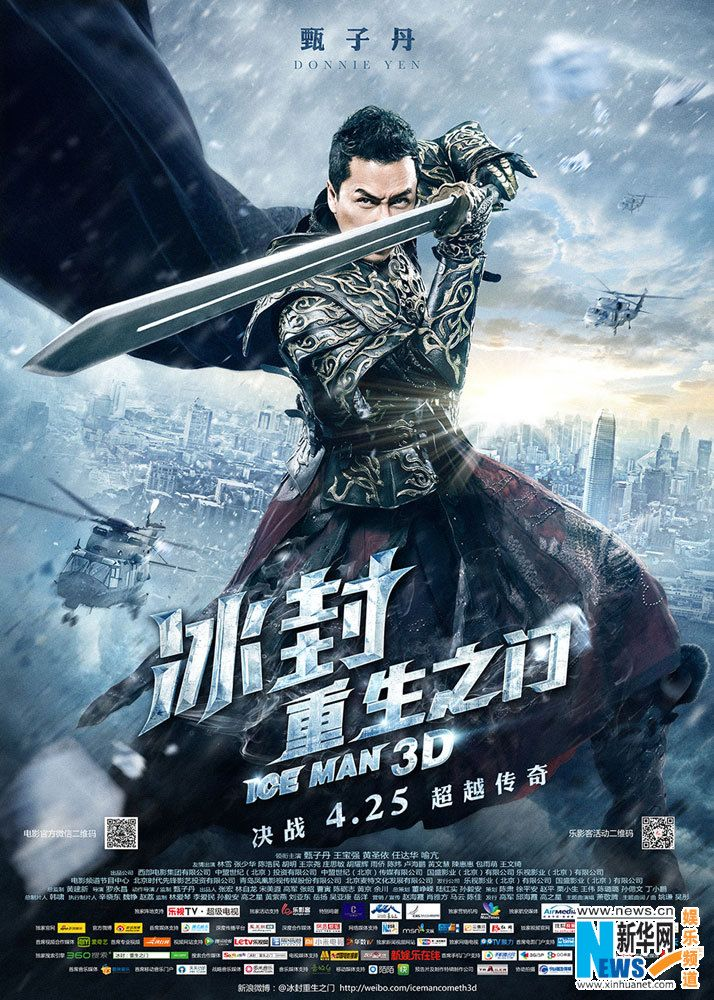 Posters Of The Iceman Cometh Starring Donnie Yen Wang Baoqiang Simon Yam Yu Kang And Huang Shengyi The Film Directed By Wing Cheong Law Was R Cine Thing 1