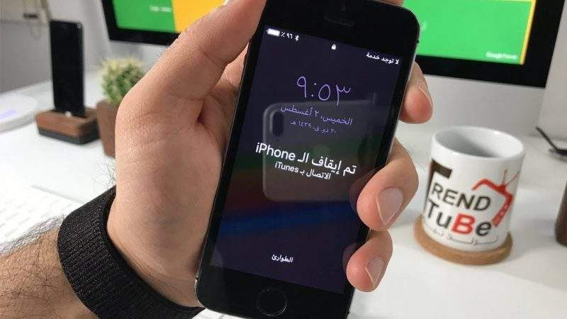 طريقة فتح الآيفون المقفل Lace Window Screen Smart Watch Itunes