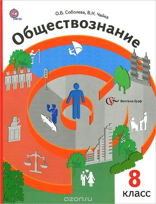 Скачать учебник обществознание 8 класс боголюбов pdf.