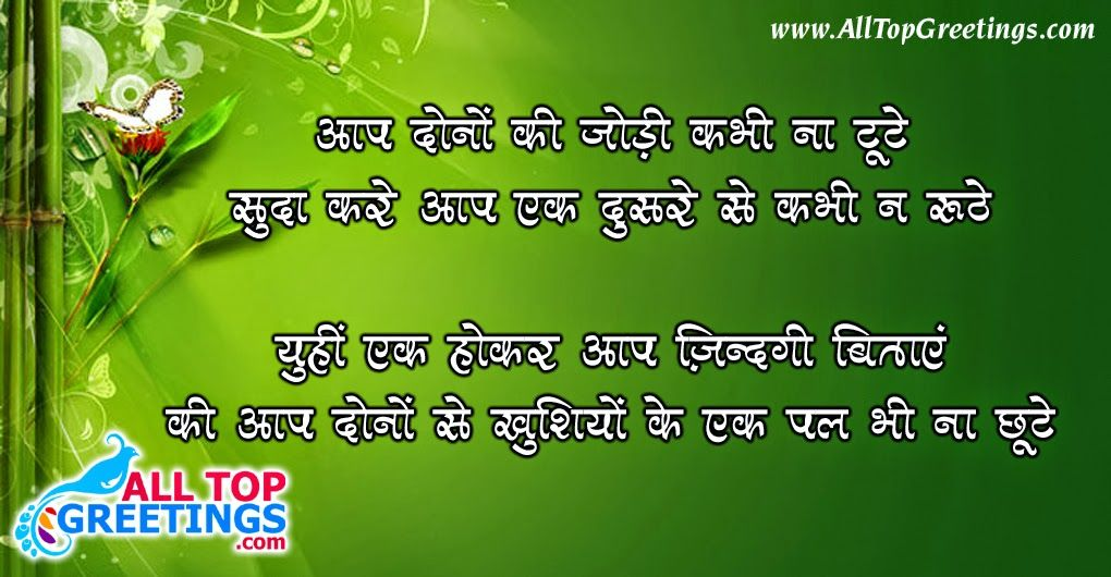 Hindi Marriage Anniversary Shayri Husband Wife Top Best Free Home Design Idea Inspiration