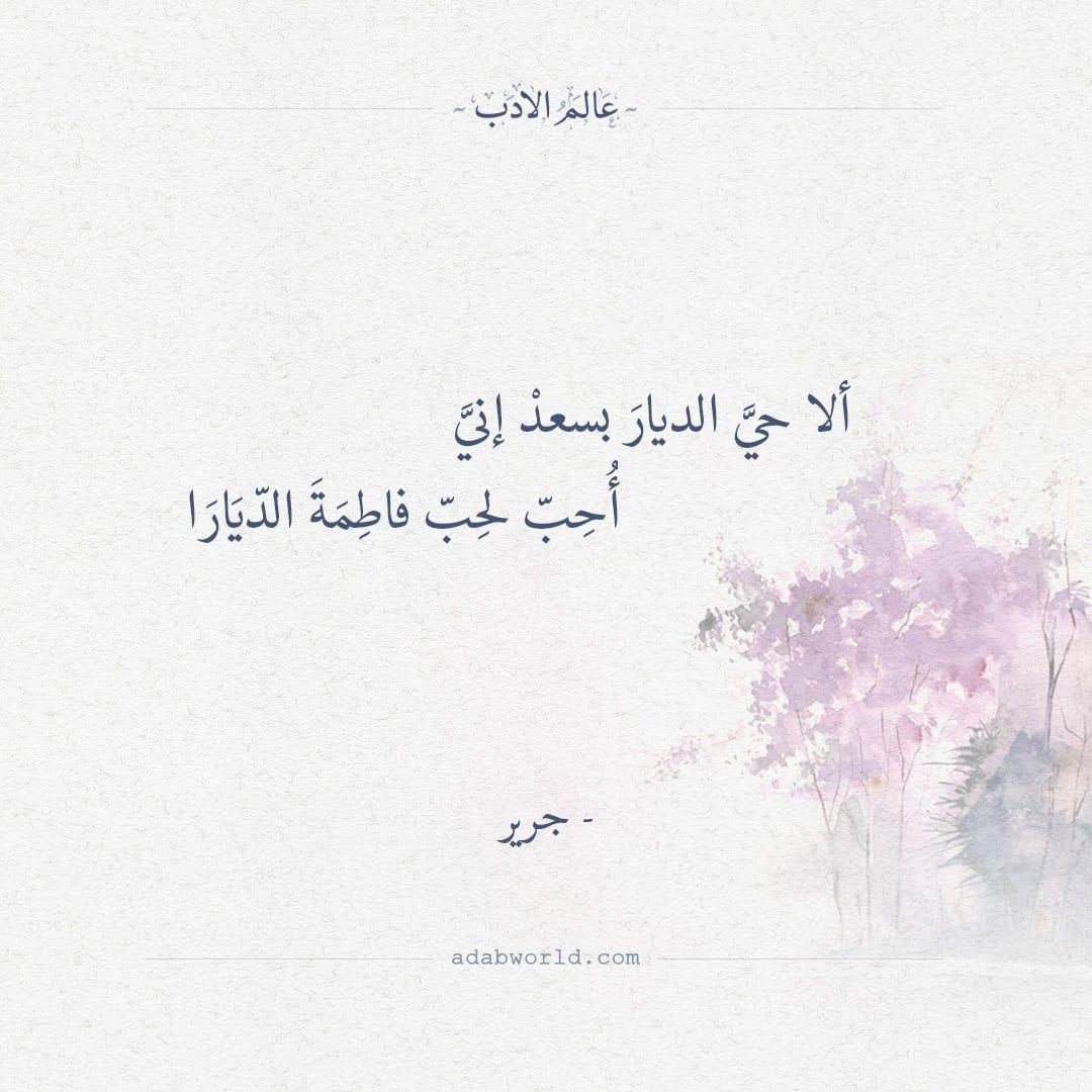 شعر جرير ألا حي الديار بسعد إني عالم الأدب Arabic Quotes Quotes World Map