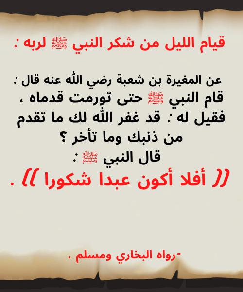 Pin By الدعوة إلى الله On أحاديث نبوية شريفة عن فضل قيام الليل وأجره Home Decor Decals Math Slg