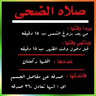حساب ديني صلاة الضحى Arabic Calligraphy Calligraphy