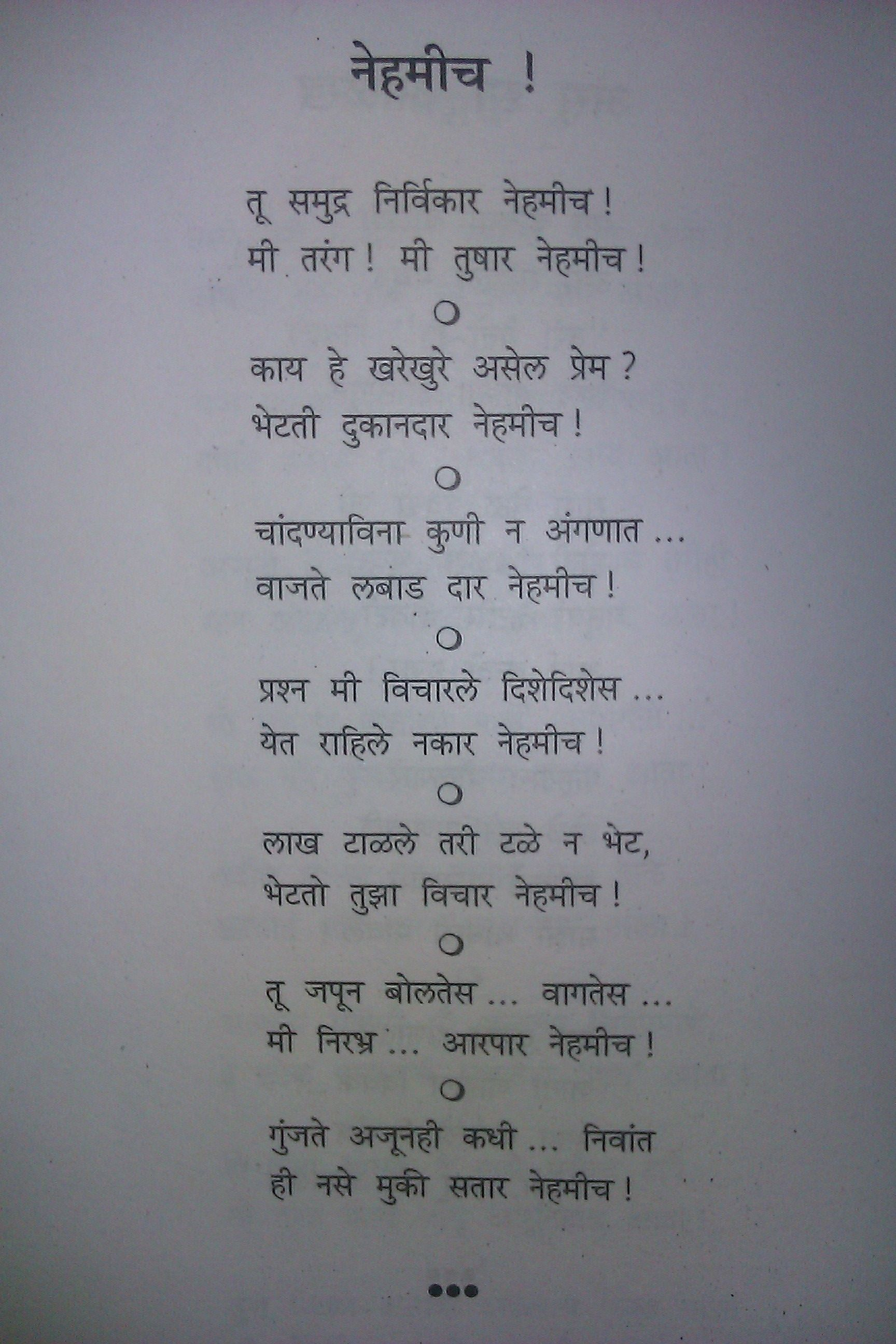 """नेहमीच""!!  Suresh Bhat, #Marathi"