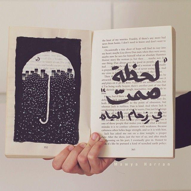 م اويه Mawyaharran مسا الخير احيان Instagram Photo Websta Diy Photo Book Beautiful Arabic Words Arabic Quotes