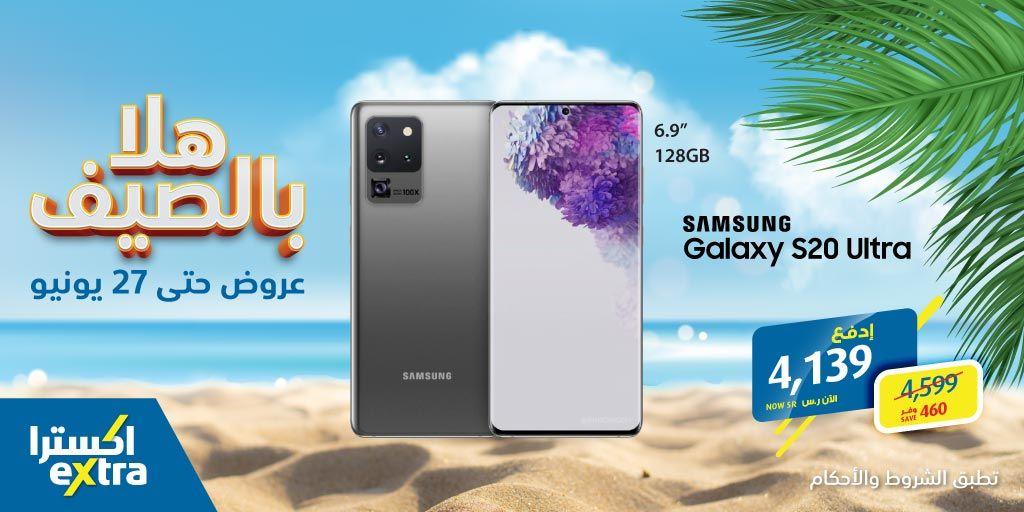 عروض اكسترا السعودية علي اسعار جوالات سامسونج السبت 6 يونيو 2020 عروض اليوم Samsung Galaxy Phone Samsung Galaxy Galaxy Phone