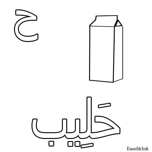 اوراق عمل للاطفال لتعليم الحروف وكتابتها والتلوين شيتات تعليم حروف اللغه العربيه للاطفال للطبا Alphabet Coloring Pages Arabic Alphabet Arabic Alphabet For Kids