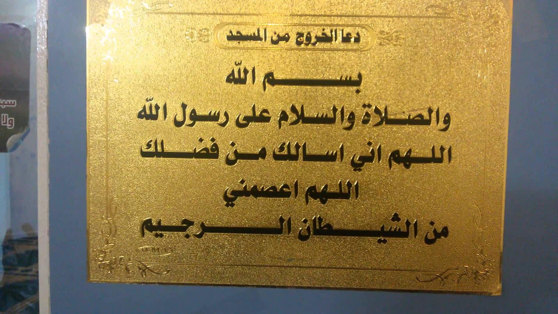 دعاء الخروج من المسجد Youtube