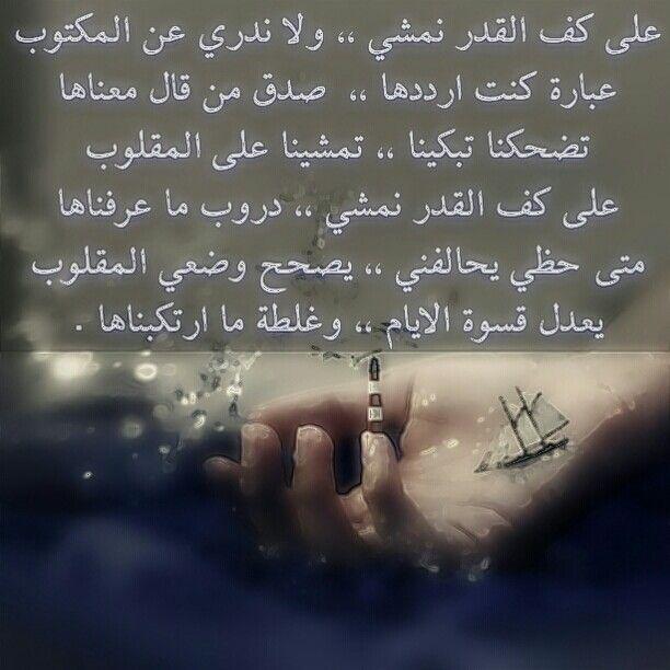 على كف القدر نمشي ولا ندري عن المكتوب Islamic Quotes Wallpaper Wallpaper Quotes Life Habits