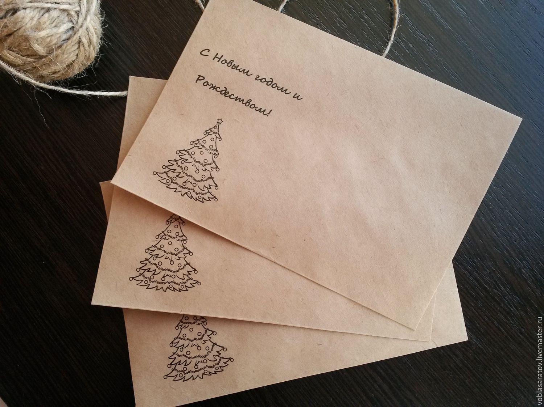 открытки конвертики с новым годом своими руками год уже