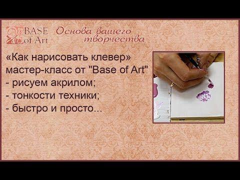 Как нарисовать клевер? Рисуем акриловыми красками с Base of Art - YouTube