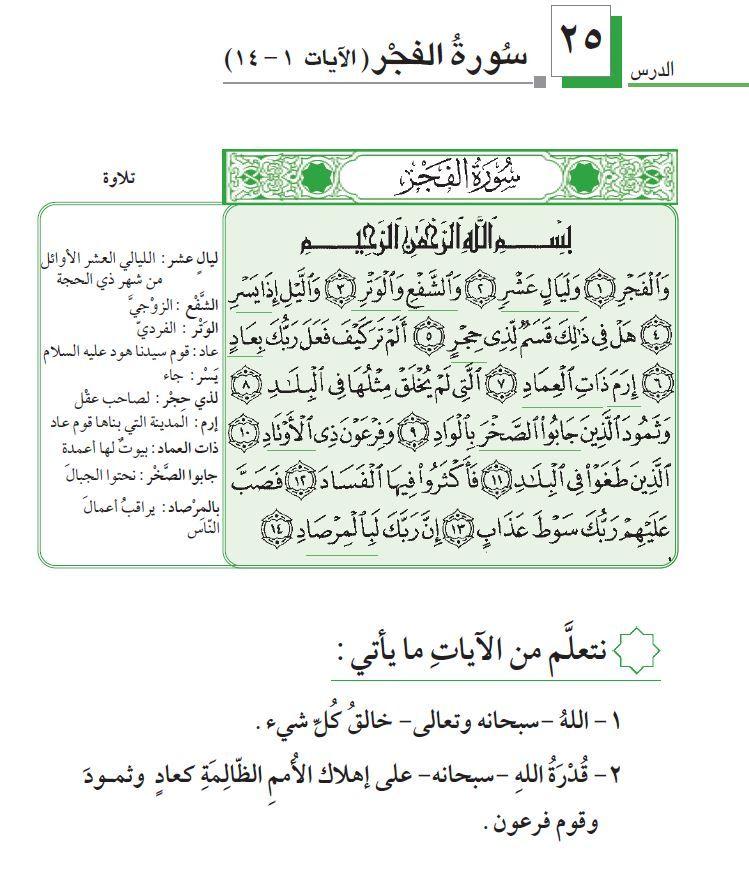 Pin By Mg On جزء عم Quran Journal Bullet Journal