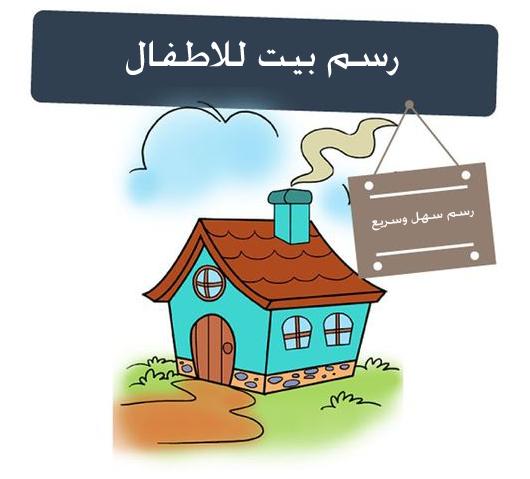 تعلم الرسم رسم بيت للاطفال في هذا الدرس سنتعلم كيفية رسم بيت للاطفال بطريقة سهلة وسريعة جدا كل ما عليك فعله هو الرسم تتبع الخطوات Enamel Pins