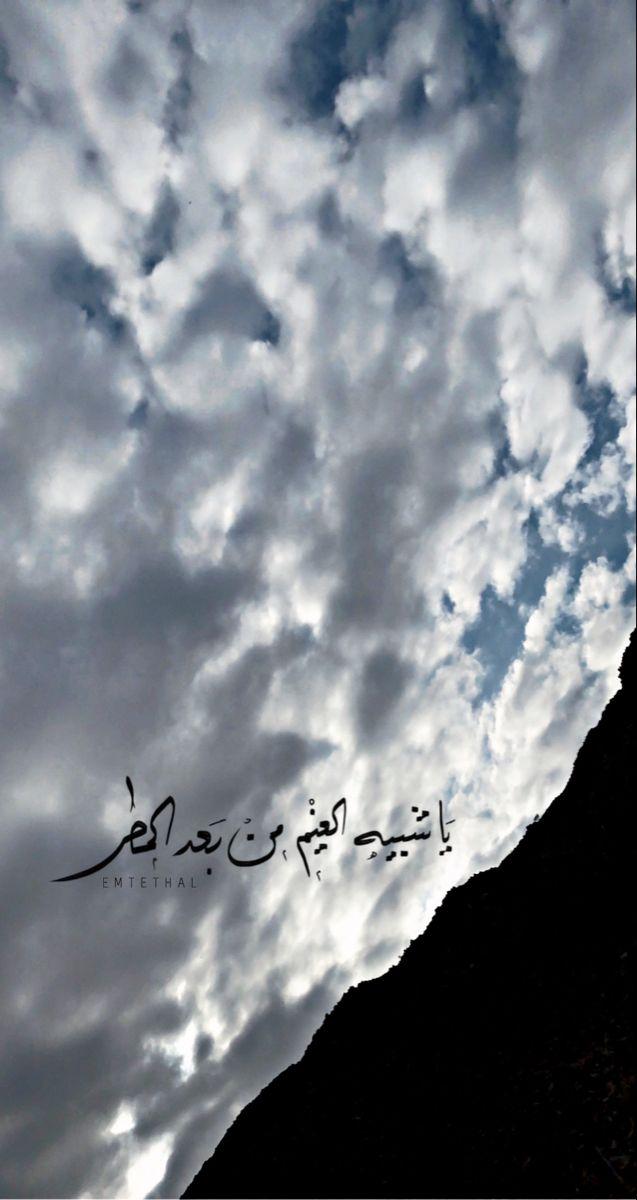 ي شبيه الغيم من ي عد المطر Samar Celestial Sky