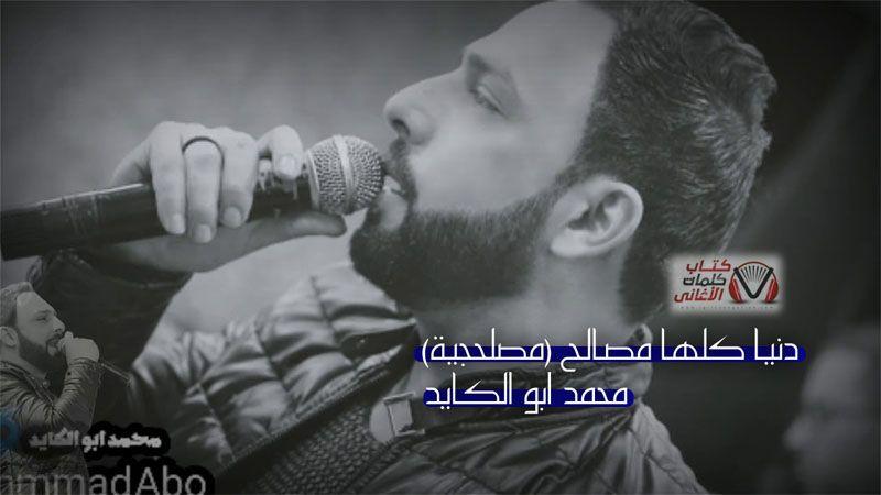 كلمات اغنية دنيا كلها مصالح مصلحجية محمد ابو الكايد