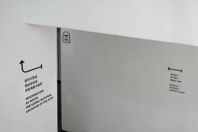 signage system for 'Artist's House' - studio fnt