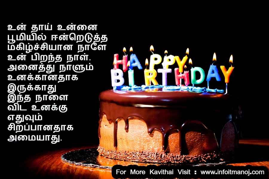 Un Thaai Unnai Boomiyil Eeandredutha Mazhilchiyaana Naale Un Pirantha Naal Anaithu Naalu Happy Birthday Cakes Happy Birthday Cards Images Birthday Wishes Cake