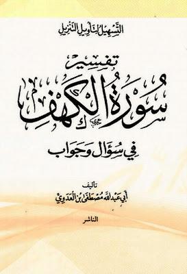 تفسير سورة الكهف مصطفى العدوى Pdf Download Books Books Arabic Calligraphy
