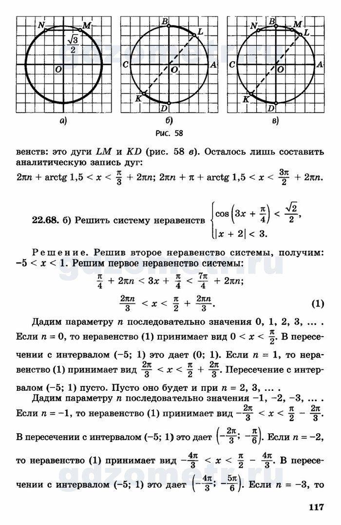 Гдз по алгебра 10 класс мордкович профильный