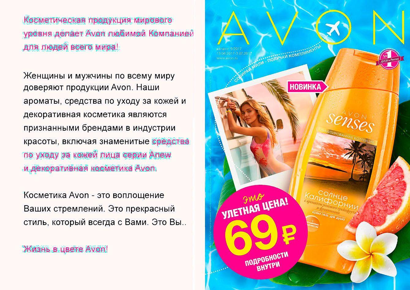 Косметика avon официальный сайт каталог купить косметику la mer в москве где купить