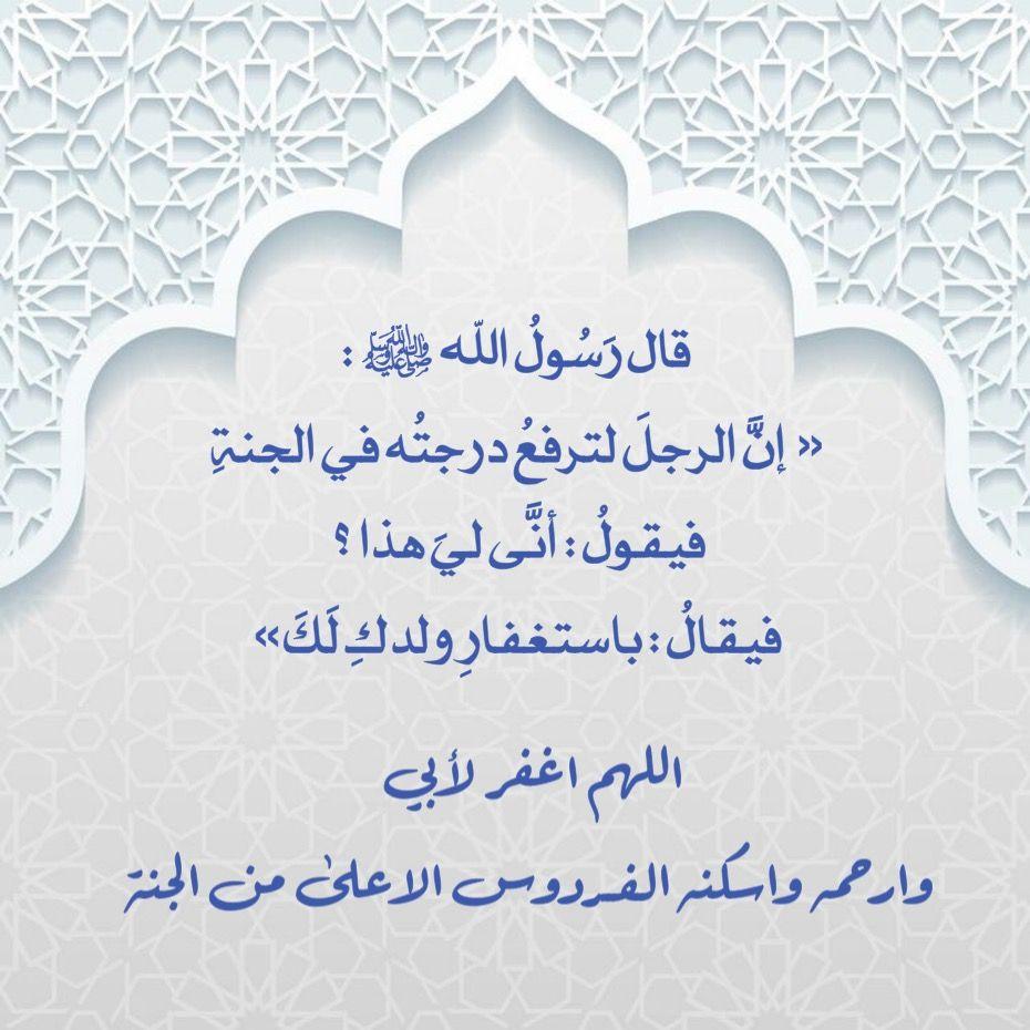 اللهم اغفر لابي Words Quotes Home Decor Decals Hadeeth