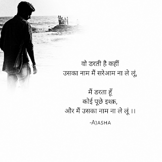 Best love and dating quotes for her in hindi 2019