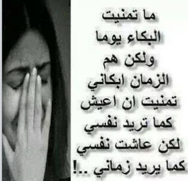 ما تمنيت البكاء يوما Love Words Arabic Love Quotes More Than Words