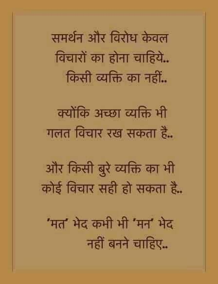 Pin By Anupamanahar Ranawat On Hindi Halchal Life Quotes