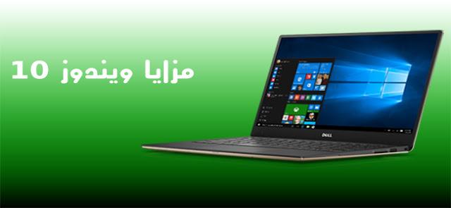 مميزات ويندوز 10 تعرف علي افضل مميزات نظام التشغيل ويندوز 10 Windows 10 Windows Photo