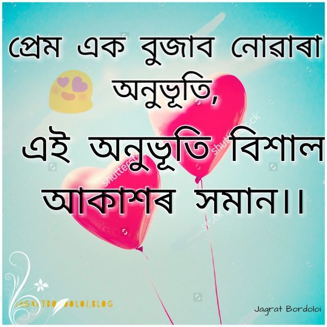 Pin on Assamese Quotes By Jagrat