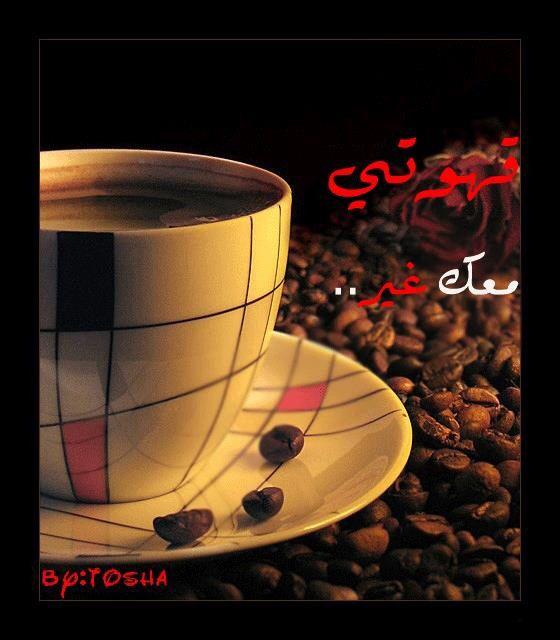 قهوتي معك Coffee Break Coffee Love Planet Coffee