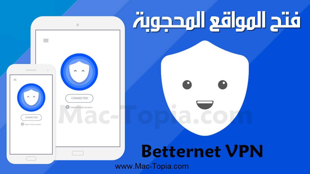 تحميل برنامج فتح المواقع المحجوبة للكمبيوتر ويندوز 7 Betternet Vpn مجانا ماك توبيا Electronic Products Phone Mac