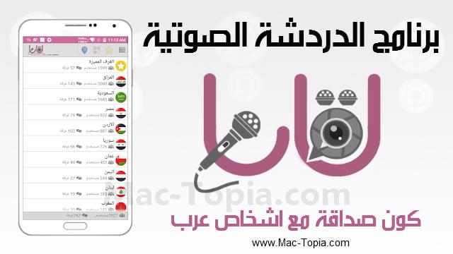 تنزيل برنامج لقانا Lgana للدردشة الصوتية و الكتابية عربي على الكمبيوتر و الجوال ماك توبيا In 2021