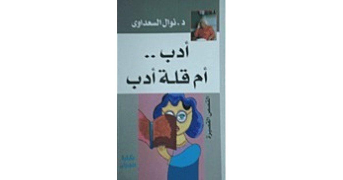 أدب أم قلة أدب By Nawal El Saadawi Books Vault Boy Late 20th Century