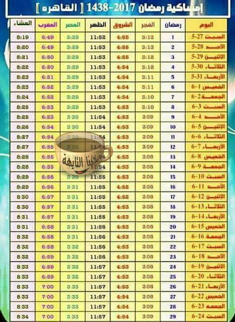 وقت الافطار في رمضان ٢٠١٨