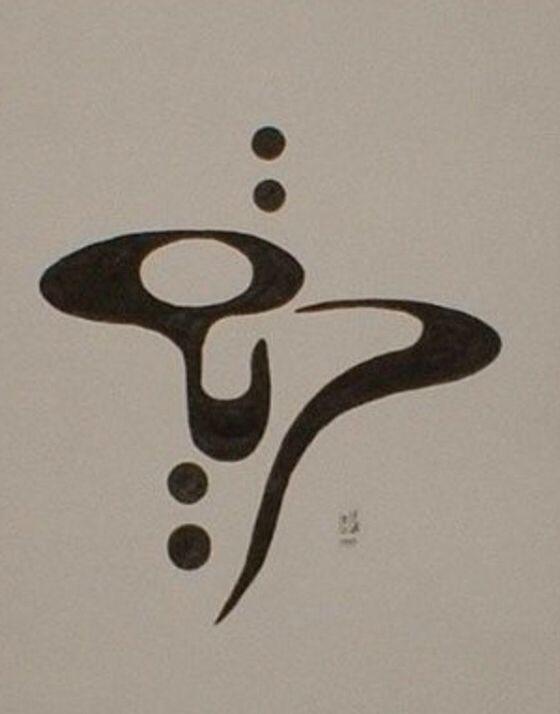 Freedom In Arabic By Nlhad Dukhan Tattoo Pinterest Tattoo