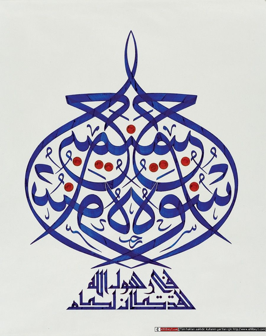 Islamic, Arabic calligraphy art