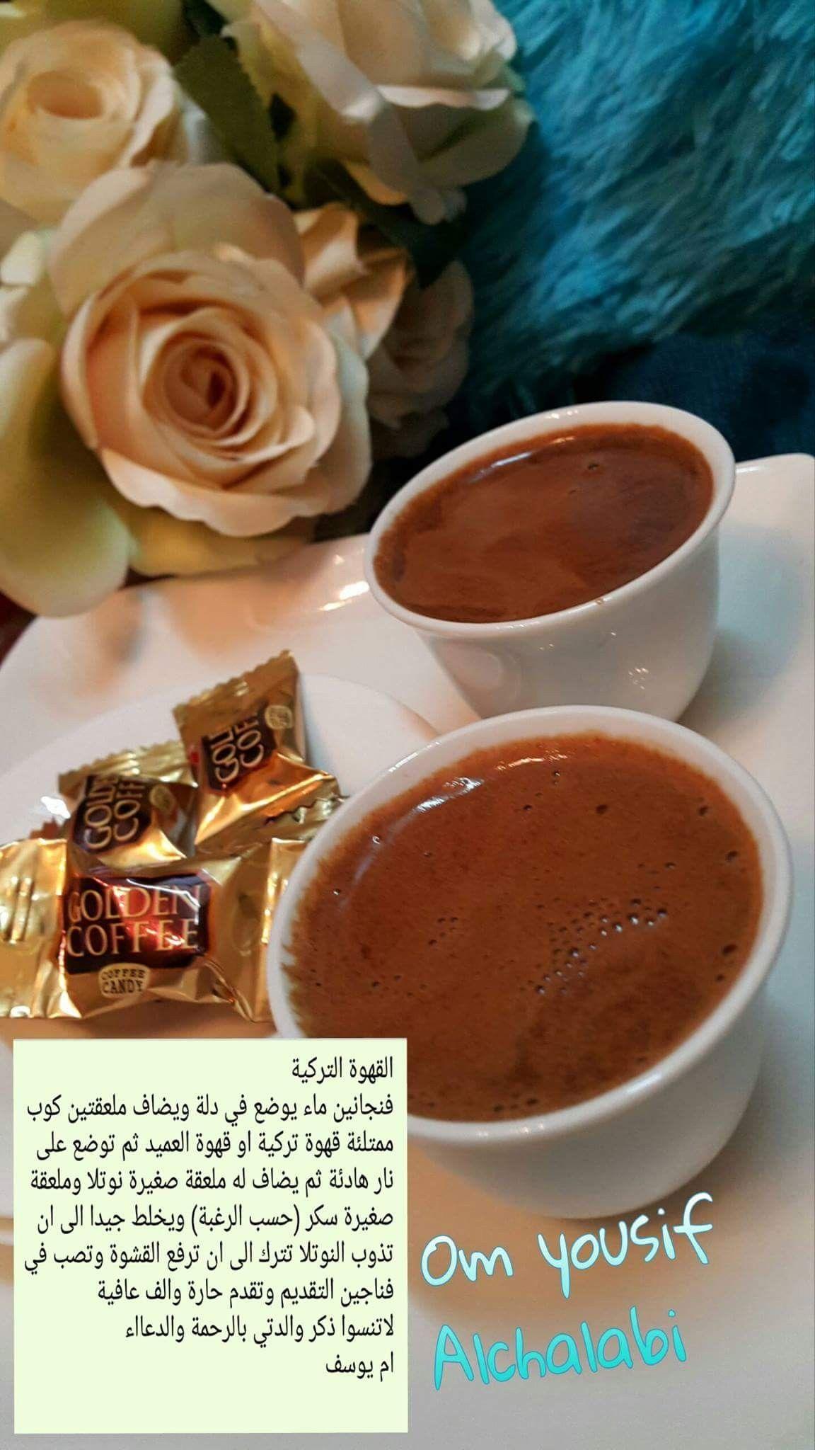 مشروبات ساخنة قهوة تركية Coffee Drink Recipes Cookout Food Sweet Meat