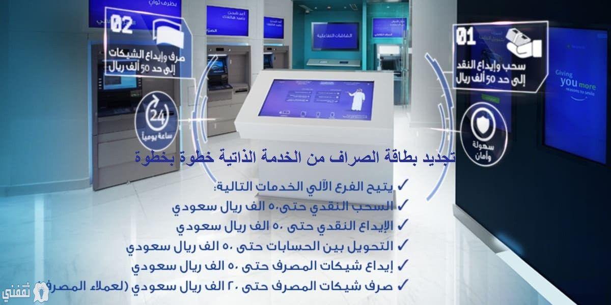 استخراج بطاقة صراف الراجحي وأسهل طريقة لتجديد بطاقة الصراف Phone Electronic Products Public