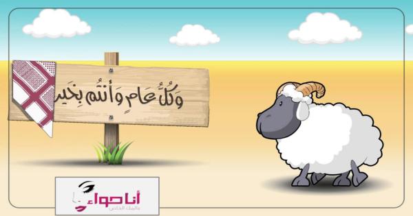 مناسبات وتهاني تهنئة عيد الأضحى صور تهاني عيد الاضحي المبارك 2017 Place Card Holders Place Cards Eid Al Adha