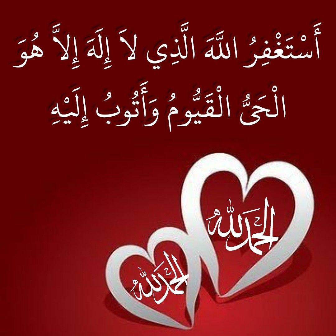 Pin By Hanifa Suleman On Astagfirullah استغفر الله العظيم الذي لا إله إلا هو الحي القيوم وأتوب إليه Allah Wallpaper Noble Quran Doa Islam