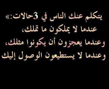 صور عن الحقد والكراهية عبارات عن الكراهيه والحقد مكتوبة علي صور Words Quotes Beautiful Arabic Words Cool Words