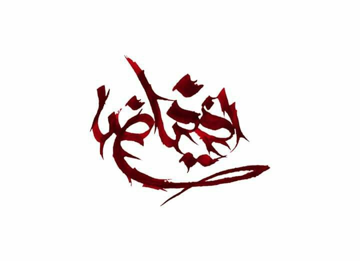 رافد فياض Art Arabic Calligraphy Logos