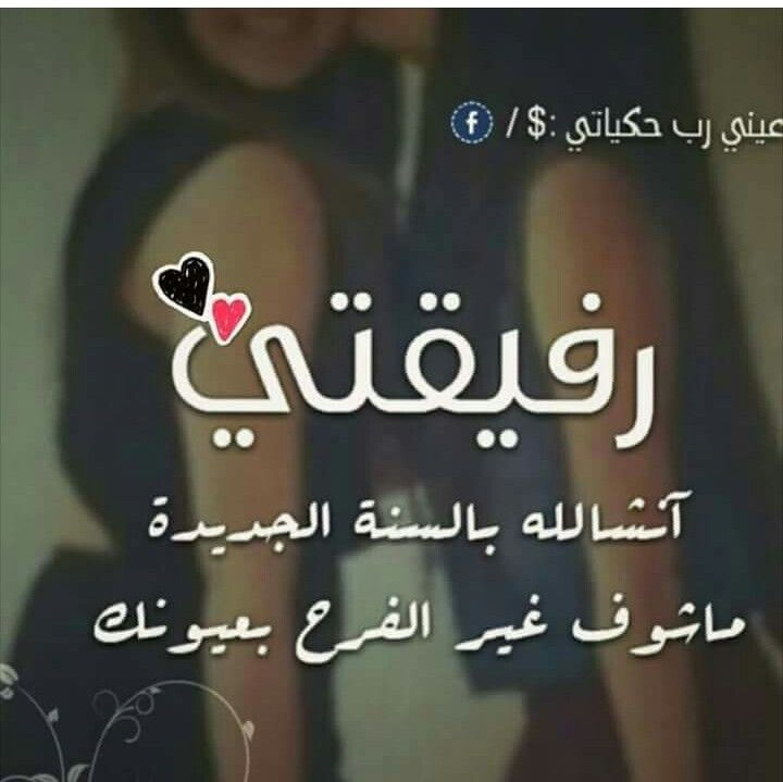 Pin By Do7a Ibrahim On Friends Love You Best Friend Friendship Quotes Funny Arabic Quotes