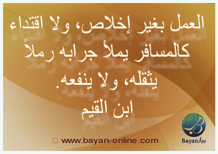 اﻹخلاص في العمل Arabic Calligraphy Calligraphy Islam