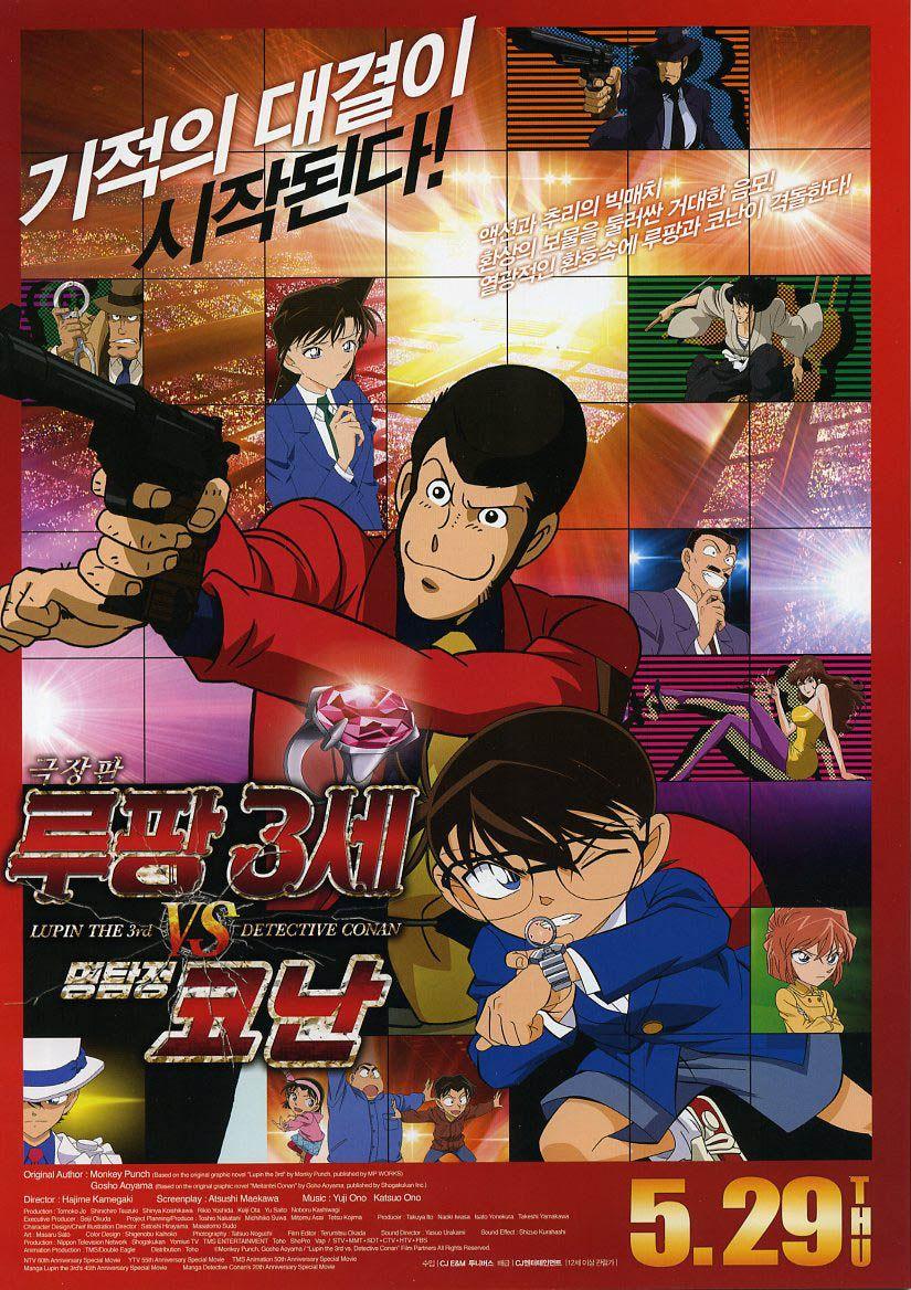 루팡3세 vs 명탐정 코난 / ルパン三世VS名探偵コナン THE MOVIE / Lupin III VS