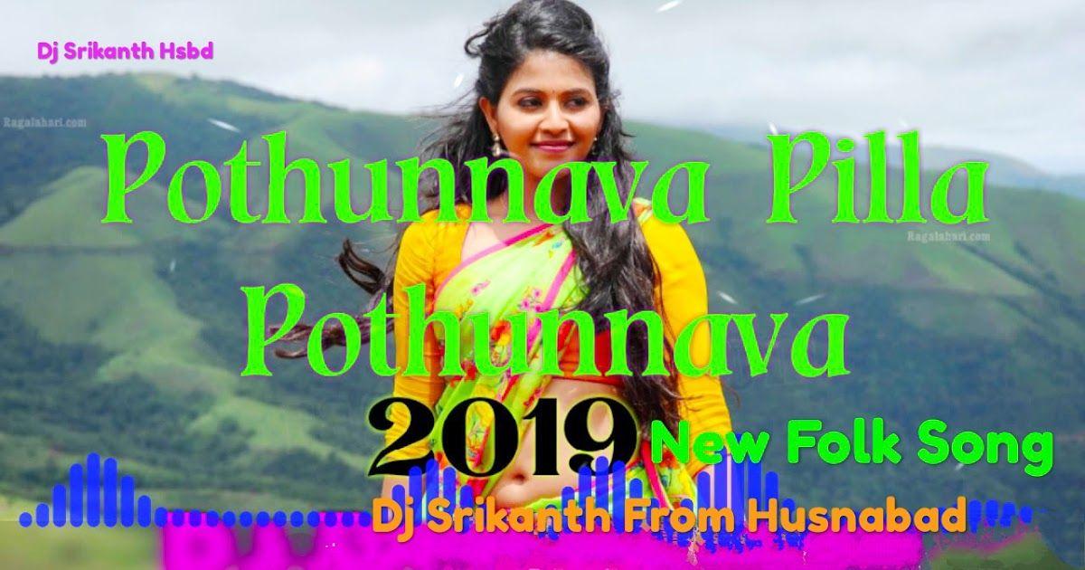 Pothunnava Pilla Pothunnava Folk Dj Song Dj Srikanth Hsbd Www Newdjsworld In In 2020 Dj Songs Remix Music Dj Remix Songs