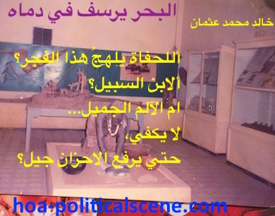 """Snippet of poetry from """"The Sea Fetters in Its Blood"""", by poet & journalist Khalid Mohammed Osman on the natural and historical customs museum in Khartoum, Sudan."""